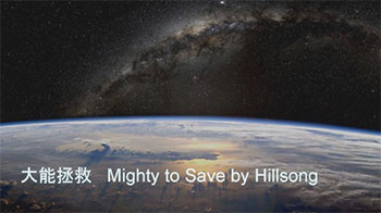 Mighty to Save by Hillsong
